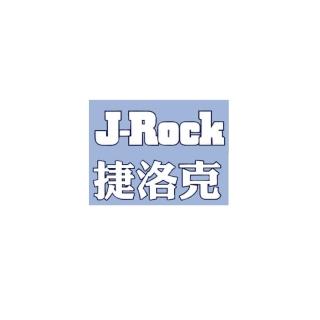 J-Rock 捷洛克水泥襯板(混凝土板)